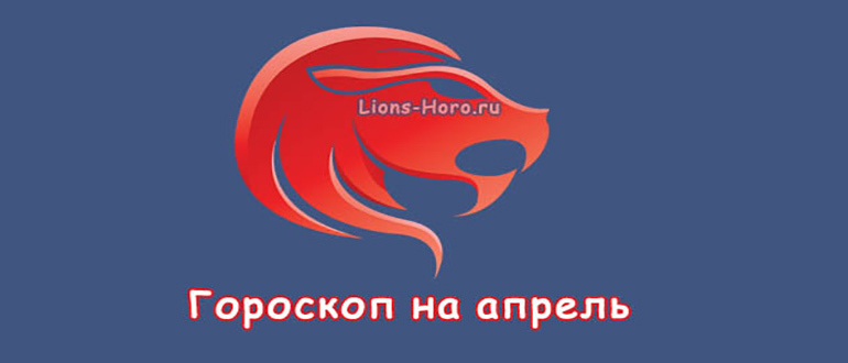 гороскоп льва на август