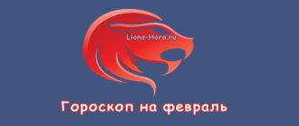 гороскоп льва на февраль