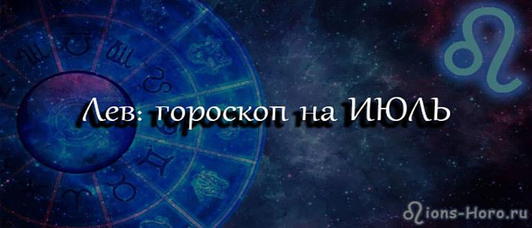 гороскоп льва на июль