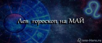 гороскоп льва на май