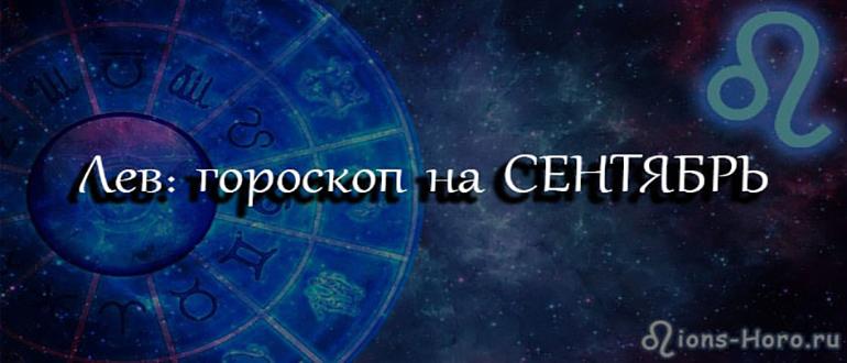 гороскоп льва на сентябрь