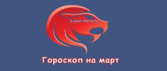 гороскоп льва на март