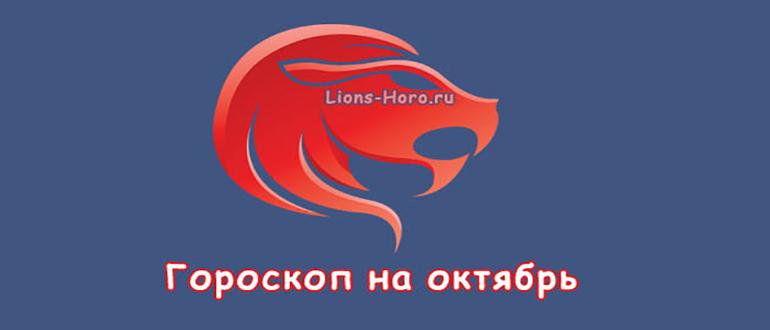 гороскоп льва на октябрь