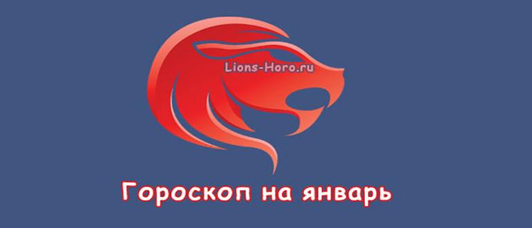 гороскоп льва на январь