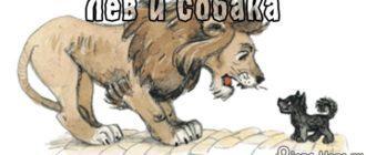 лев собака гороскоп