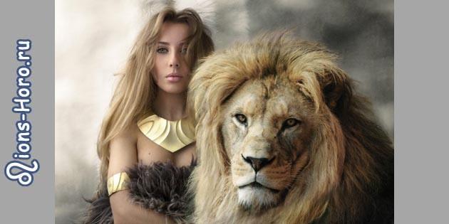 Как завоевать женщину-Льва