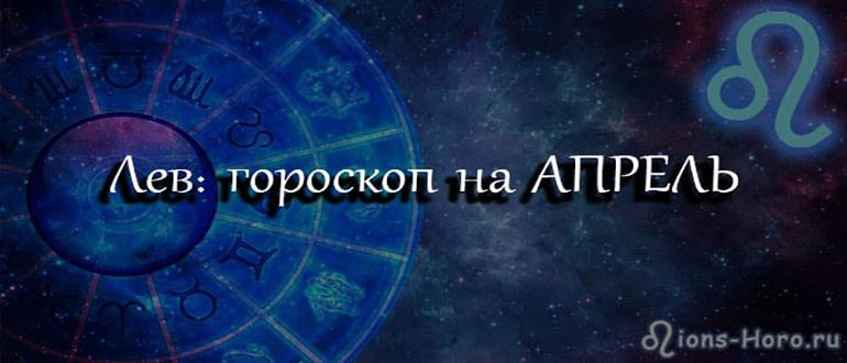 гороскоп льва на апрель