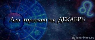 гороскоп льва на декабрь