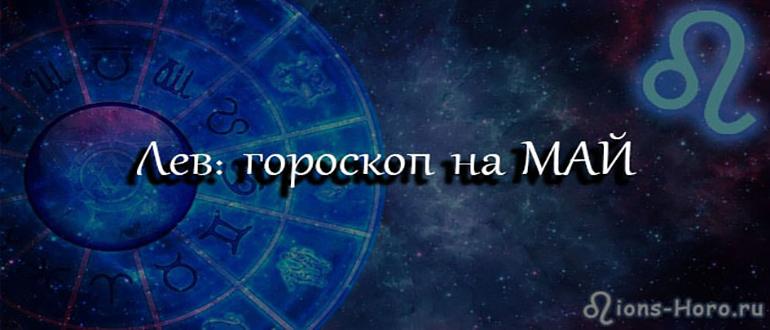 Гороскоп на май 2019 ЛЕВ