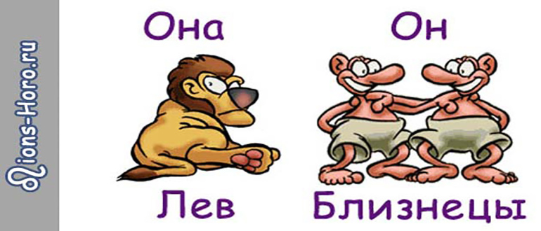 Совместимость женщины Льва и мужчины Близнецов