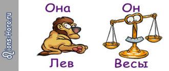 Совместимость женщины Льва и мужчины Весов