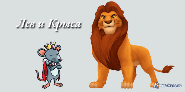 лев крыса гороскоп